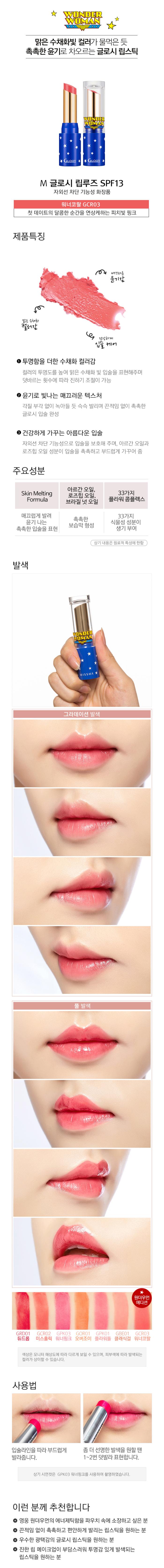missha-x-wonder-woman-glossy-lip-rouge